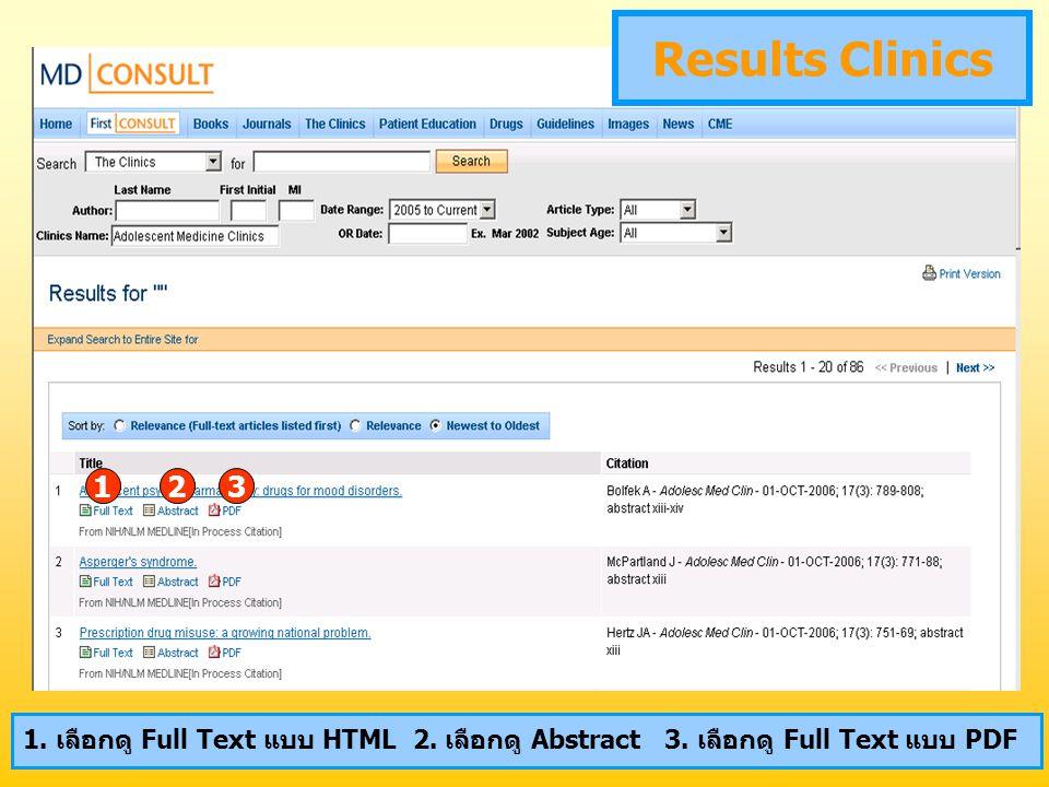 1. เลือกดู Full Text แบบ HTML 2. เลือกดู Abstract 3. เลือกดู Full Text แบบ PDF Results Clinics 123