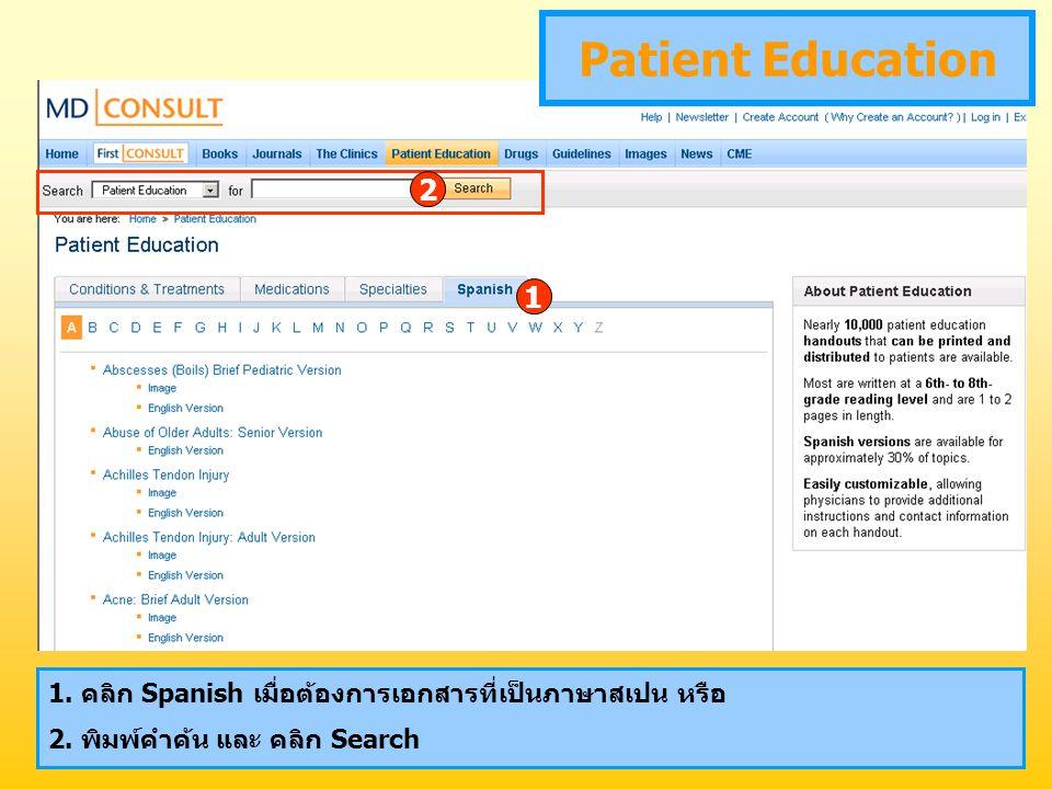 1. คลิก Spanish เมื่อต้องการเอกสารที่เป็นภาษาสเปน หรือ 2. พิมพ์คำค้น และ คลิก Search Patient Education 1 2