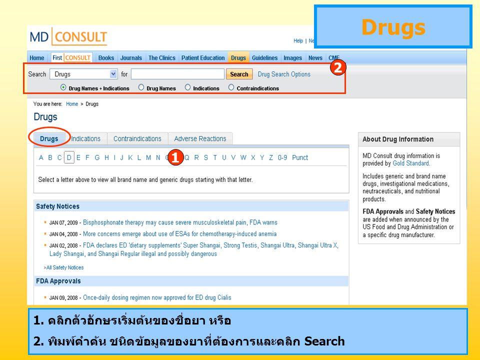 Drugs 1 1. คลิกตัวอักษรเริ่มต้นของชื่อยา หรือ 2. พิมพ์คำค้น ชนิดข้อมูลของยาที่ต้องการและคลิก Search 2