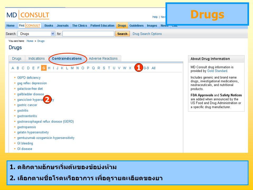 1. คลิกตามอักษรเริ่มต้นของข้อบ่งห้าม 2. เลือกตามชื่อโรคหรืออาการ เพื่อดูรายละเอียดของยา Drugs 1 2