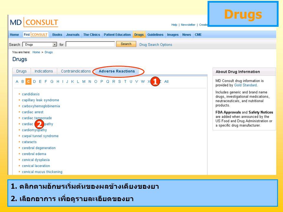 1. คลิกตามอักษรเริ่มต้นของผลข้างเคียงของยา 2. เลือกอาการ เพื่อดูรายละเอียดของยา Drugs 1 2