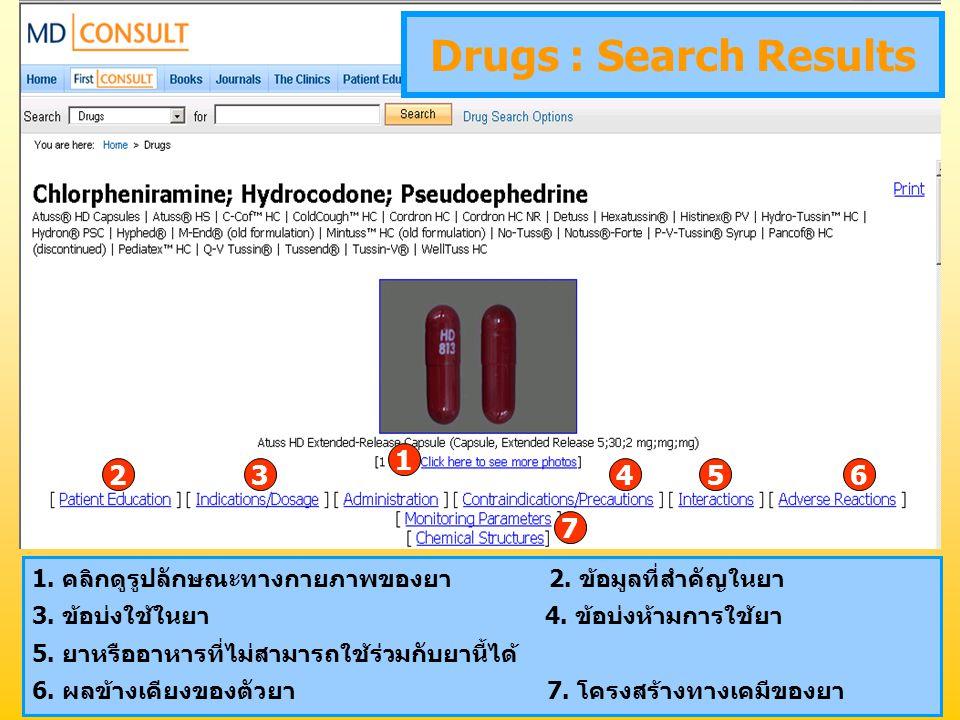 Drugs : Search Results 1. คลิกดูรูปลักษณะทางกายภาพของยา 2. ข้อมูลที่สำคัญในยา 3. ข้อบ่งใช้ในยา 4. ข้อบ่งห้ามการใช้ยา 5. ยาหรืออาหารที่ไม่สามารถใช้ร่วม