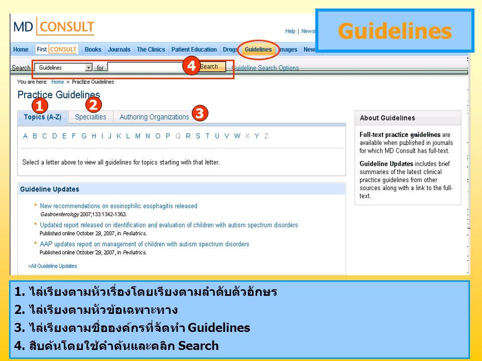 Guidelines 1. ไล่เรียงตามหัวเรื่องโดยเรียงตามลำดับตัวอักษร 2. ไล่เรียงตามหัวข้อเฉพาะทาง 3. ไล่เรียงตามชื่อองค์กรที่จัดทำ Guidelines 4. สืบค้นโดยใช้คำค