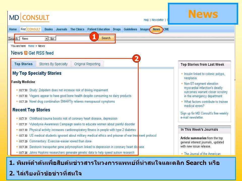 1. พิมพ์คำค้นเพื่อสืบค้นข่าวสารในวงการแพทย์ที่น่าสนใจและคลิก Search หรือ 2. ไล่เรียงหัวข้อข่าวที่สนใจ News 1 2