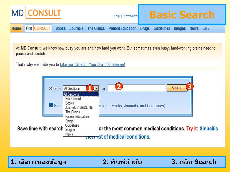 Basic Search 1 23 1. เลือกแหล่งข้อมูล2. พิมพ์คำค้น3. คลิก Search