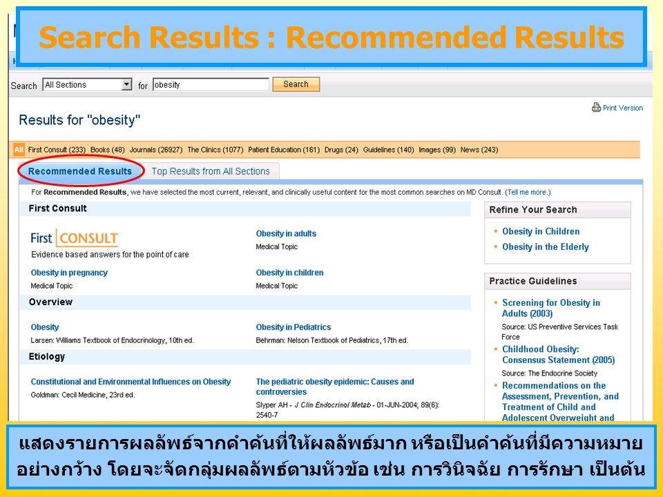 แสดงรายการผลลัพธ์จากคำค้นที่ให้ผลลัพธ์มาก หรือเป็นคำค้นที่มีความหมาย อย่างกว้าง โดยจะจัดกลุ่มผลลัพธ์ตามหัวข้อ เช่น การวินิจฉัย การรักษา เป็นต้น Search Results : Recommended Results