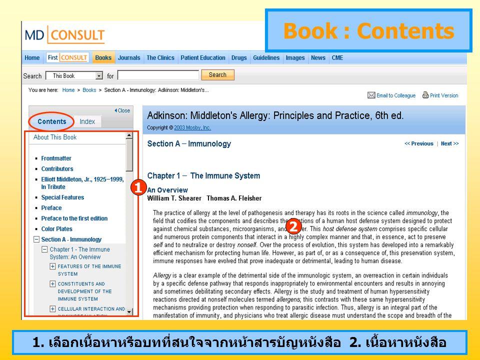 Book : Contents 1. เลือกเนื้อหาหรือบทที่สนใจจากหน้าสารบัญหนังสือ 2. เนื้อหาหนังสือ 1 2