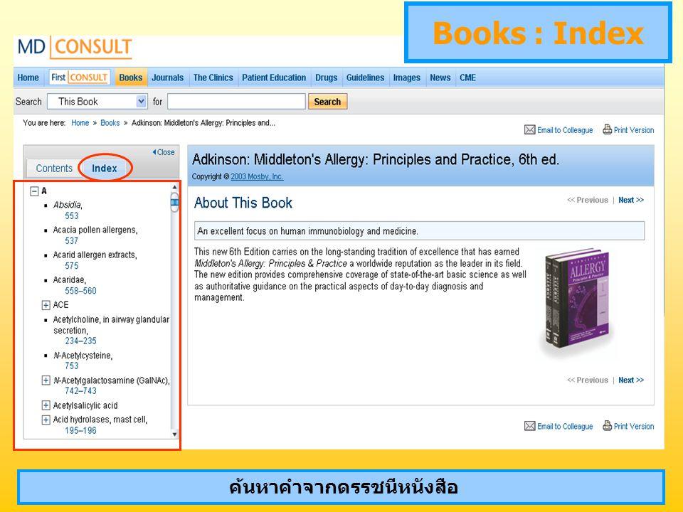 ค้นหาคำจากดรรชนีหนังสือ Books : Index