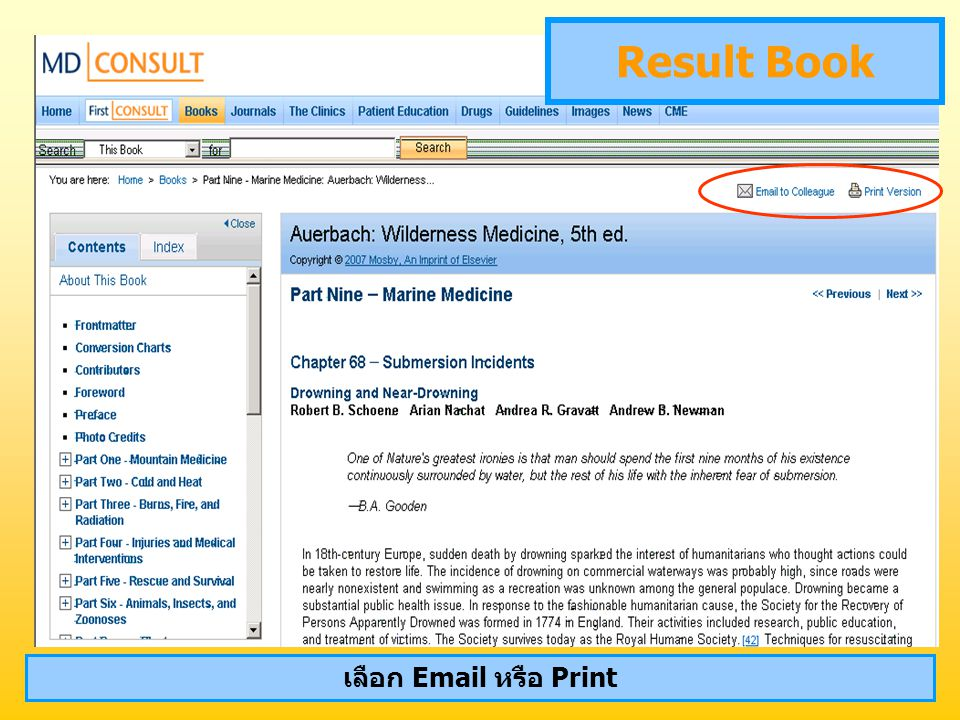 เลือก Email หรือ Print Result Book
