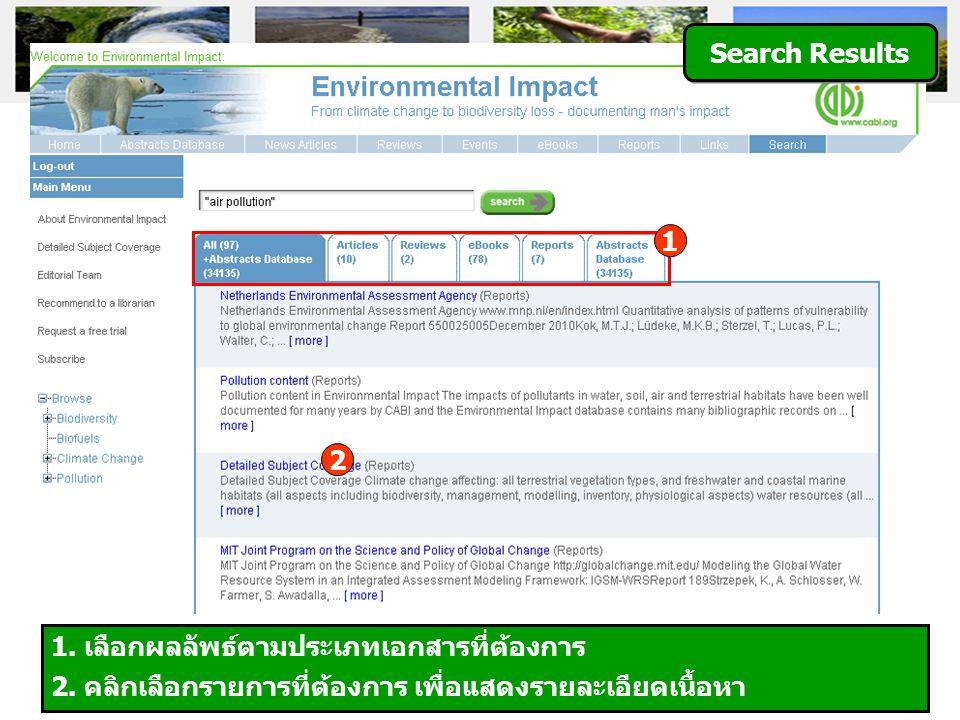 Search Results 1. เลือกผลลัพธ์ตามประเภทเอกสารที่ต้องการ 2.