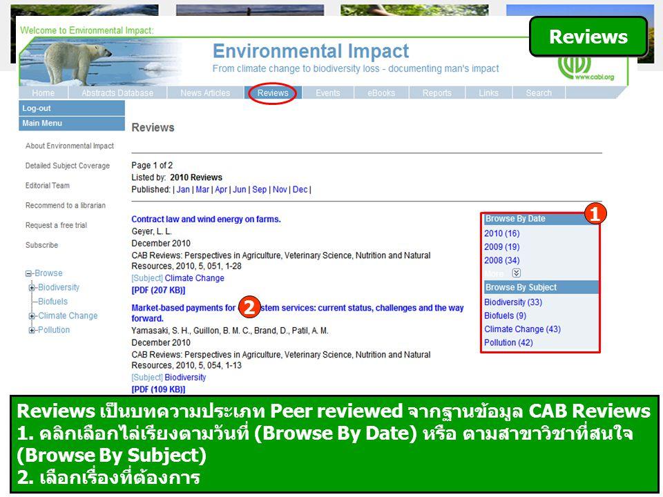 Reviews Reviews เป็นบทความประเภท Peer reviewed จากฐานข้อมูล CAB Reviews 1.