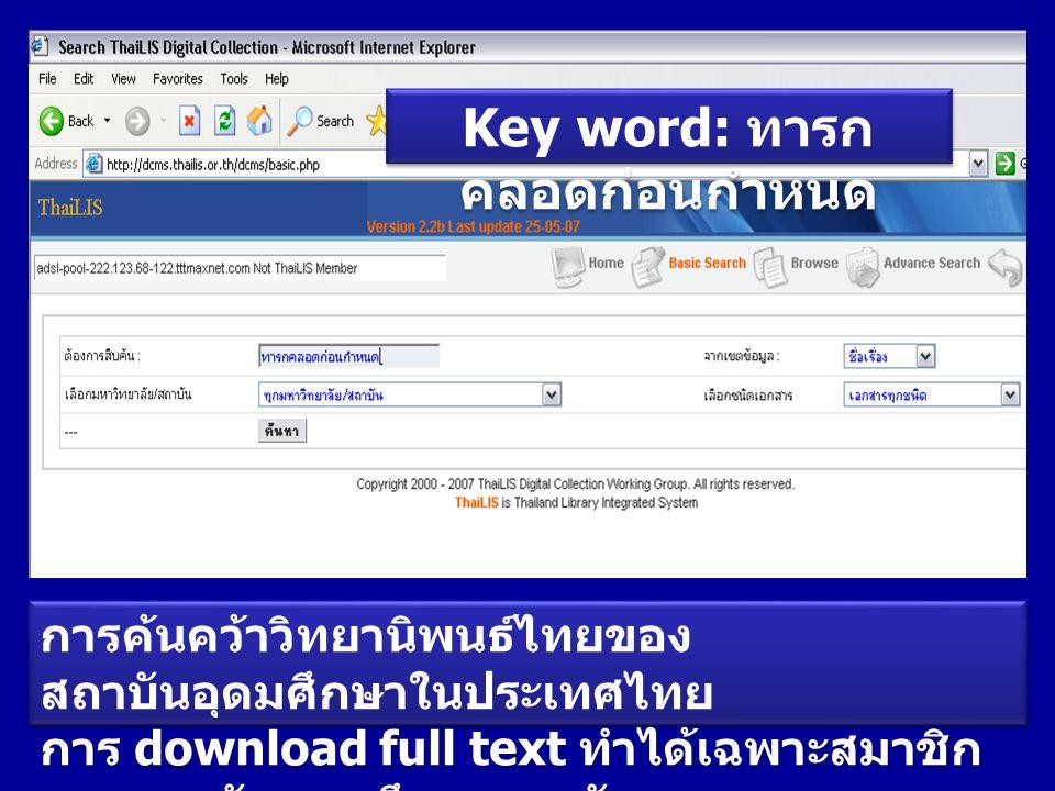 Key word: ทารก คลอดก่อนกำหนด การค้นคว้าวิทยานิพนธ์ไทยของ สถาบันอุดมศึกษาในประเทศไทย การ download full text ทำได้เฉพาะสมาชิก ของสถาบันอุดมศึกษาของรัฐ