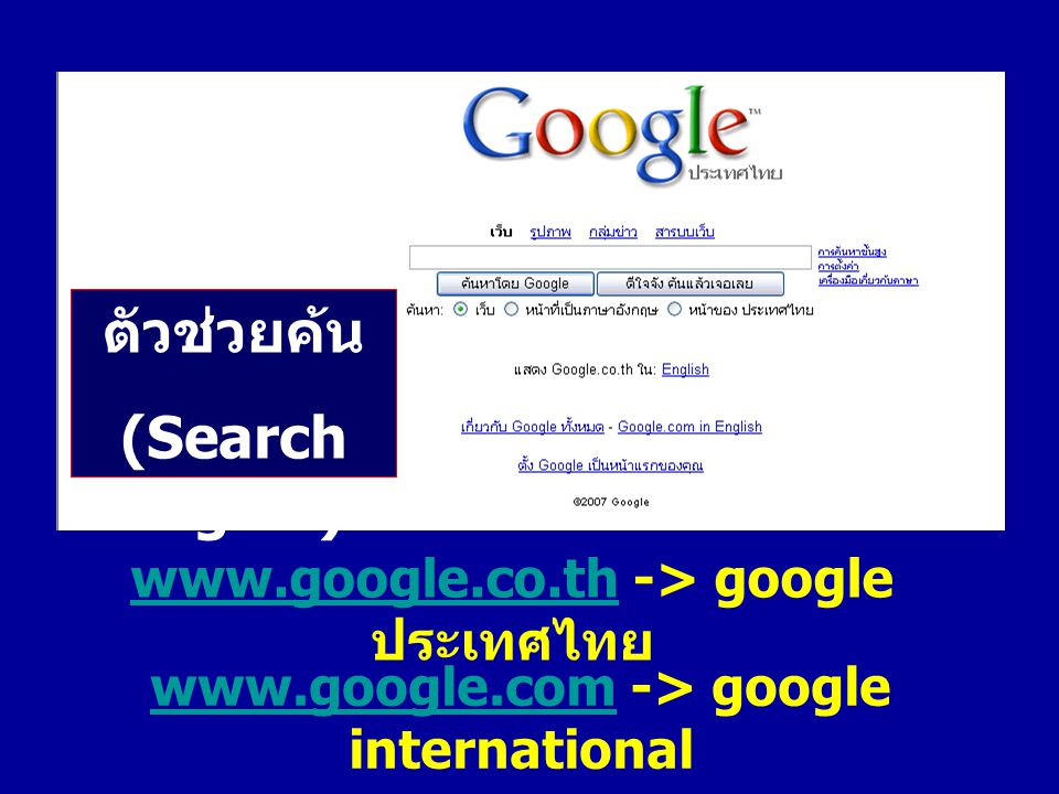 www.google.co.thwww.google.co.th -> google ประเทศไทย www.google.comwww.google.com -> google international ตัวช่วยค้น (Search engine)