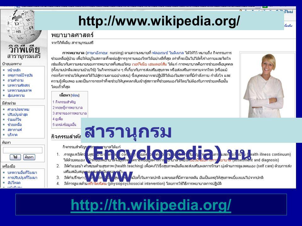 http://th.wikipedia.org/ สารานุกรม (Encyclopedia) บน www http://www.wikipedia.org/