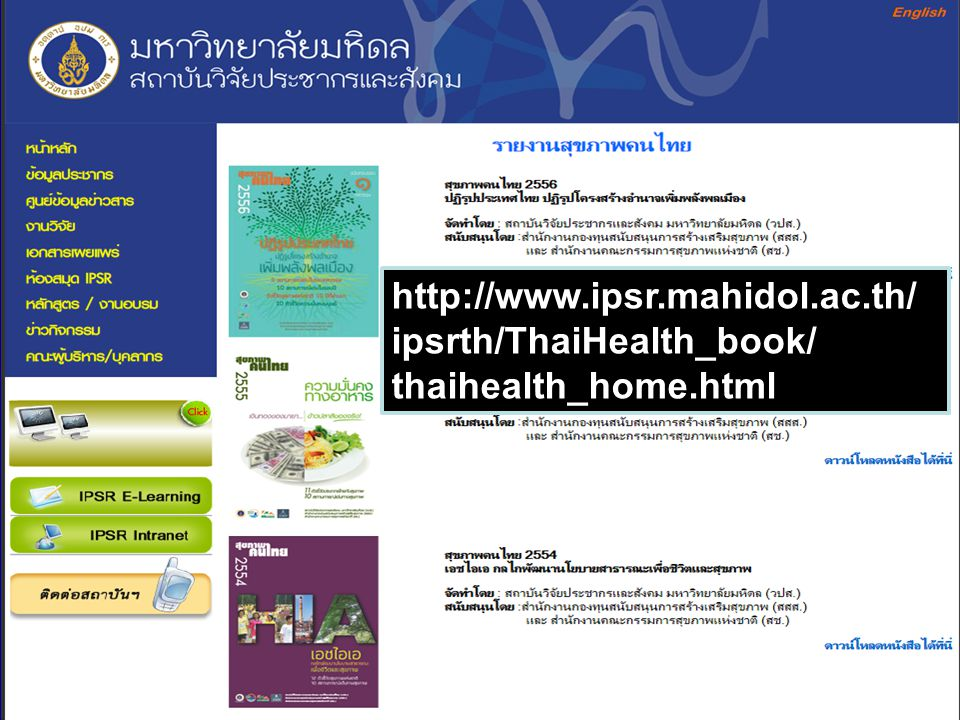 http://www.ipsr.mahidol.ac.th/ ipsrth/ThaiHealth_book/ thaihealth_home.html