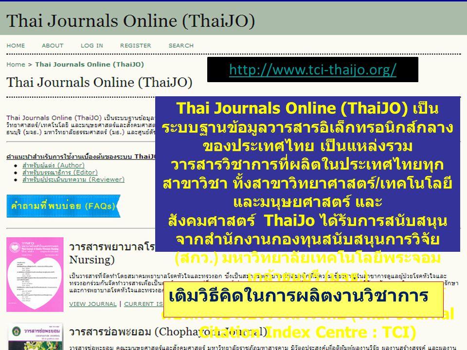 http://www.tci-thaijo.org/ Thai Journals Online (ThaiJO) เป็น ระบบฐานข้อมูลวารสารอิเล็กทรอนิกส์กลาง ของประเทศไทย เป็นแหล่งรวม วารสารวิชาการที่ผลิตในปร