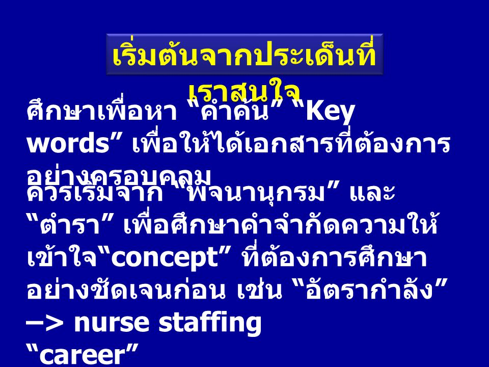 Nursing care quality