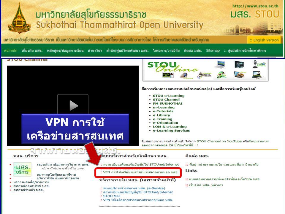 VPN การใช้ เครือข่ายสารสนเทศ จากภายนอก มสธ.