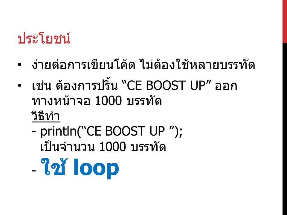 """ประโยชน์ ง่ายต่อการเขียนโค้ด ไม่ต้องใช้หลายบรรทัด เช่น ต้องการปริ้น """"CE BOOST UP"""" ออก ทางหน้าจอ 1000 บรรทัด วิธีทำ - println(""""CE BOOST UP """"); เป็นจำนว"""