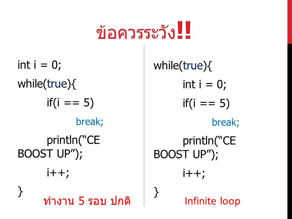 """ข้อควรระวัง !! int i = 0; while(true){ if(i == 5) break; println(""""CE BOOST UP""""); i++; } while(true){ int i = 0; if(i == 5) break; println(""""CE BOOST UP"""