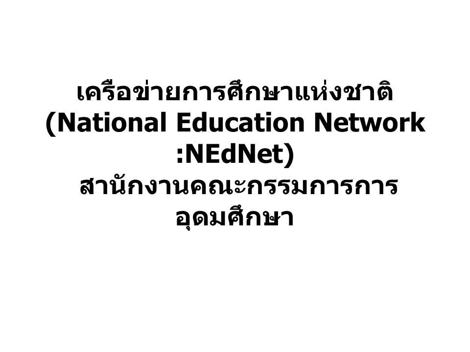 เครือข่ายการศึกษาแห่งชาติ (National Education Network :NEdNet) สานักงานคณะกรรมการการ อุดมศึกษา