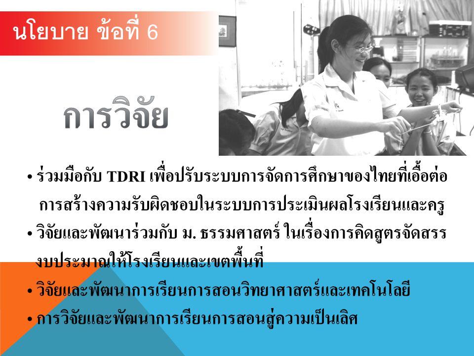 ร่วมมือกับ TDRI เพื่อปรับระบบการจัดการศึกษาของไทยที่เอื้อต่อ การสร้างความรับผิดชอบในระบบการประเมินผลโรงเรียนและครู วิจัยและพัฒนาร่วมกับ ม. ธรรมศาสตร์