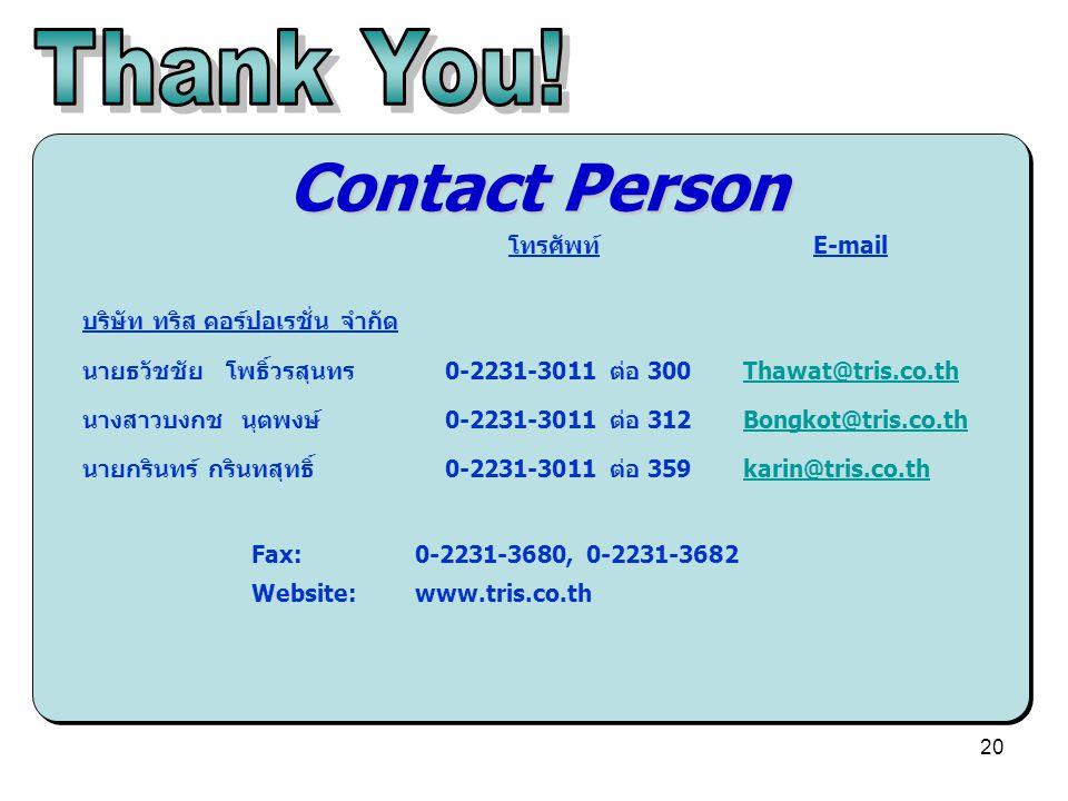 20 Contact Person โทรศัพท์ E-mail บริษัท ทริส คอร์ปอเรชั่น จำกัด นายธวัชชัย โพธิ์วรสุนทร0-2231-3011 ต่อ 300Thawat@tris.co.th นางสาวบงกช นุตพงษ์0-2231-