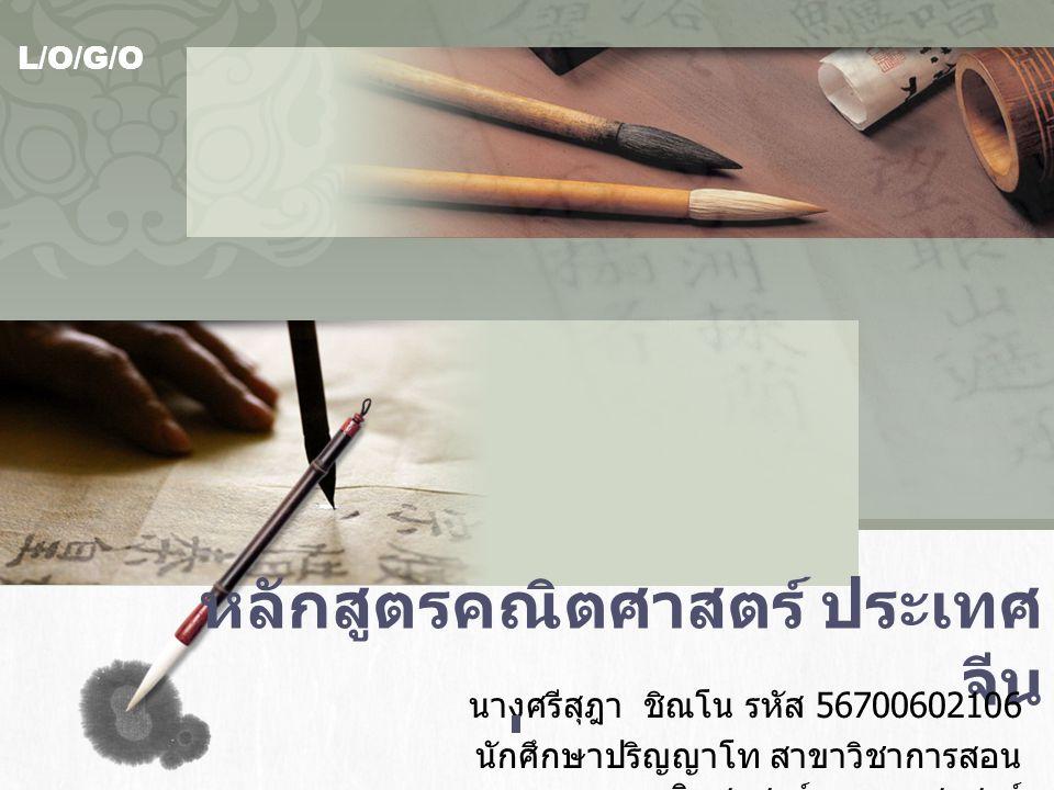L/O/G/O หลักสูตรคณิตศาสตร์ ประเทศ จีน นางศรีสุฎา ชิณโน รหัส 56700602106 นักศึกษาปริญญาโท สาขาวิชาการสอน คณิตศาสตร์ คณะครุศาสตร์