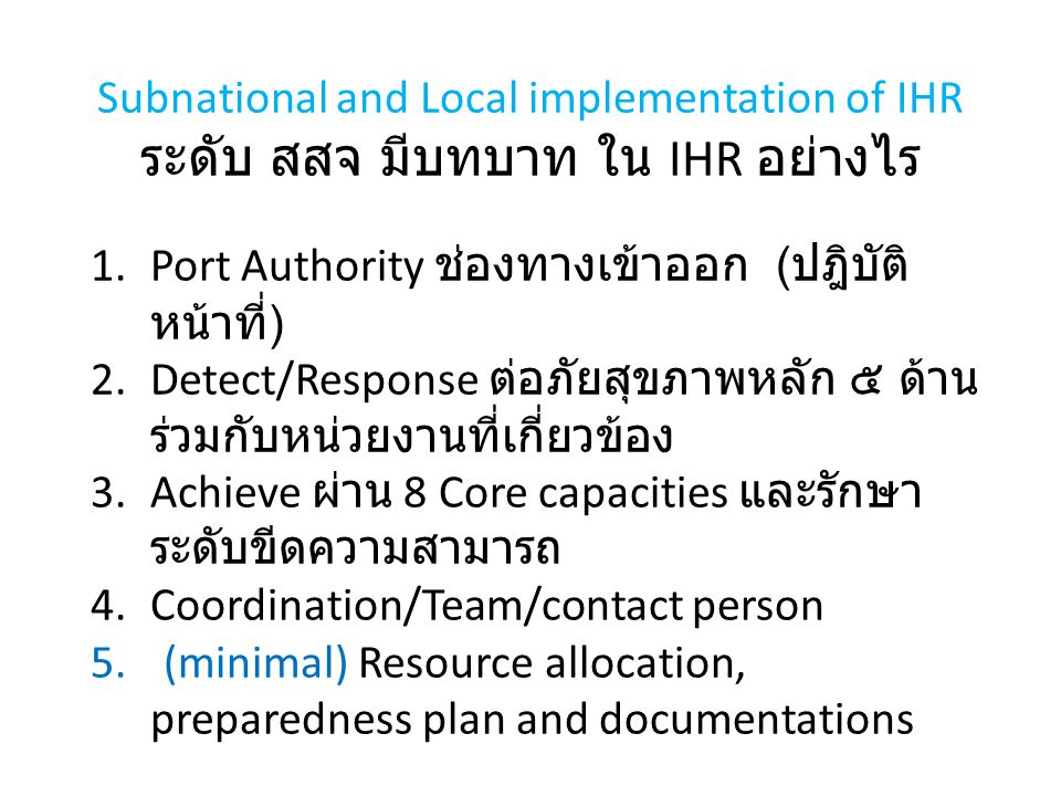 Subnational and Local implementation of IHR ระดับ สสจ มีบทบาท ใน IHR อย่างไร 1.Port Authority ช่องทางเข้าออก ( ปฎิบัติ หน้าที่ ) 2.Detect/Response ต่อ