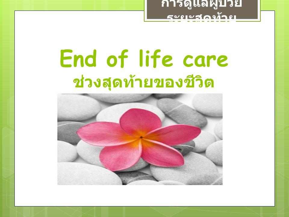End of life care ช่วงสุดท้ายของชีวิต การดูแลผู้ป่วย ระยะสุดท้าย