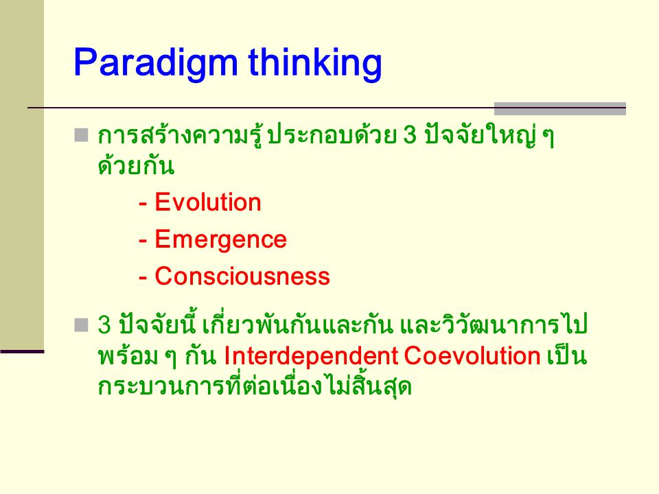 knowledge constitutive interests ---------------------------------------------------------------- Interest Knowledge Medium Science ----------------------------------------------------------------- Technical explanation work empirical (knowing that) Practicalunderstanding language interpretive (knowing how) *Emancipatoryself refection powercritical (knowing why)