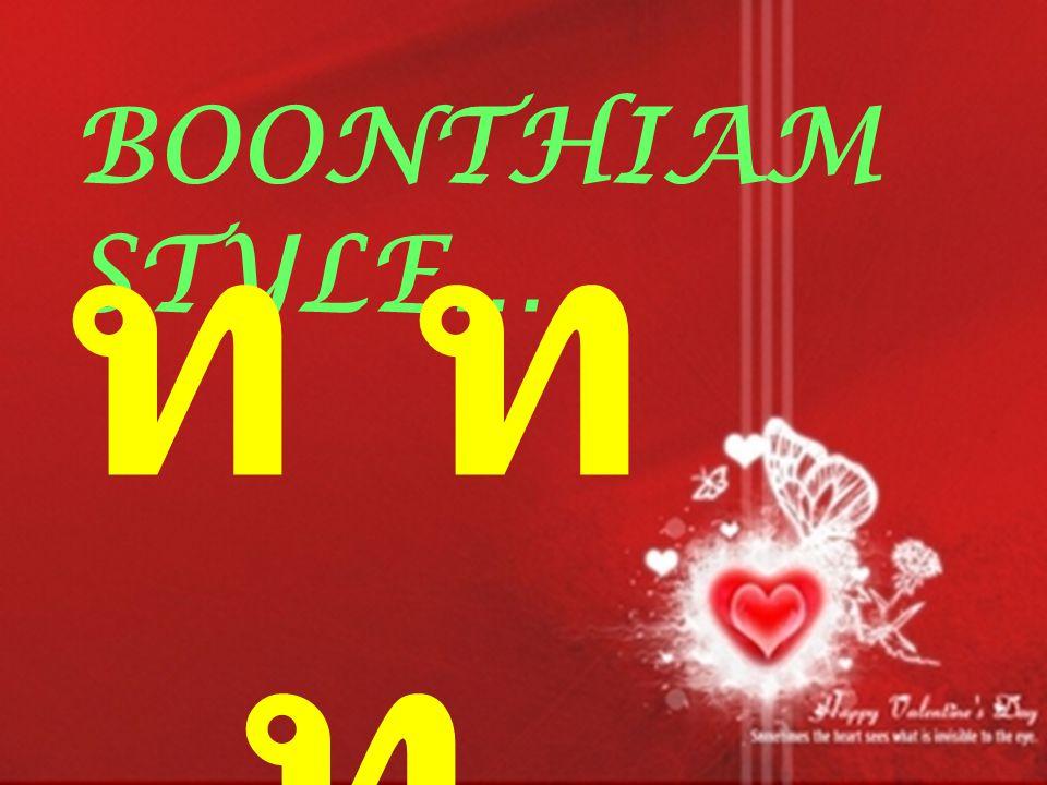 BOONTHIAM STYLE… ท ททท ทท