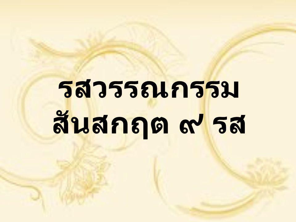 ศานติรส ( รสแห่งความสงบ ) อันเป็นอุดมคติของเรื่อง เช่น ความสงบสุขในแดนสุขาวดี ใน เรื่อง วาสิฏฐี อันเป็นผลมุ่งหมาย ทางโลกและทางธรรม เป็นผลให้ ผู้อ่าน ผู้ดู ผู้ฟัง เกิดความสุขสงบ ในขณะได้เห็นได้ฟัง ตอนนั้น ด้วย ( บาลีเรียกรสนี้ว่า สมะรส )