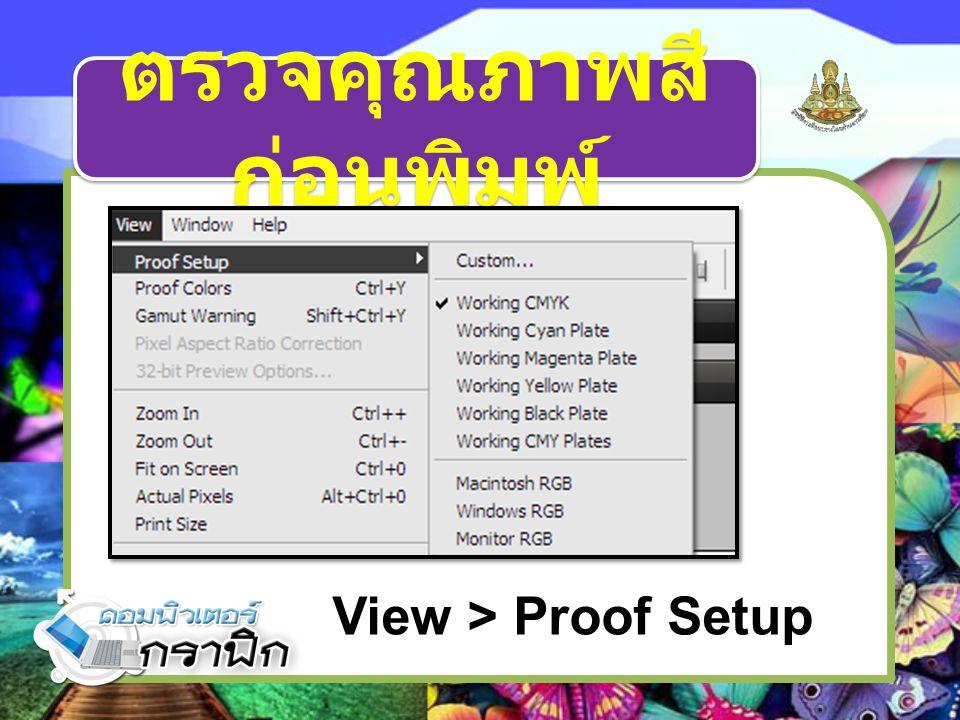 ตรวจคุณภาพสี ก่อนพิมพ์ View > Proof Setup