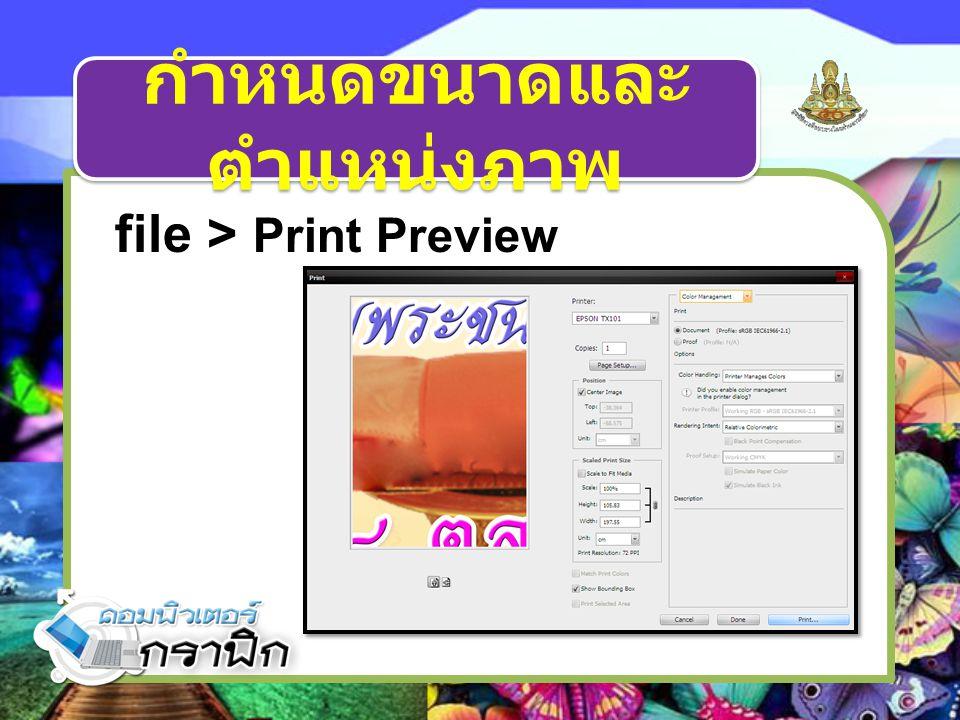 กำหนดขนาดและ ตำแหน่งภาพ file > Print Preview