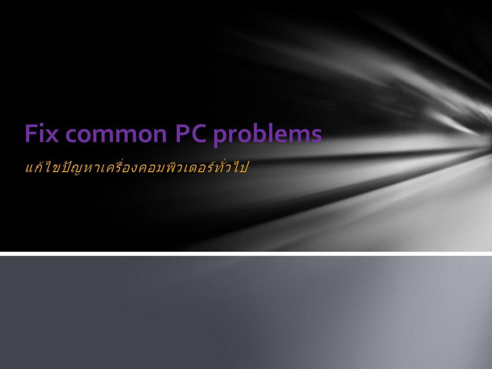 แก้ไขปัญหาเครื่องคอมพิวเตอร์ทั่วไป Fix common PC problems