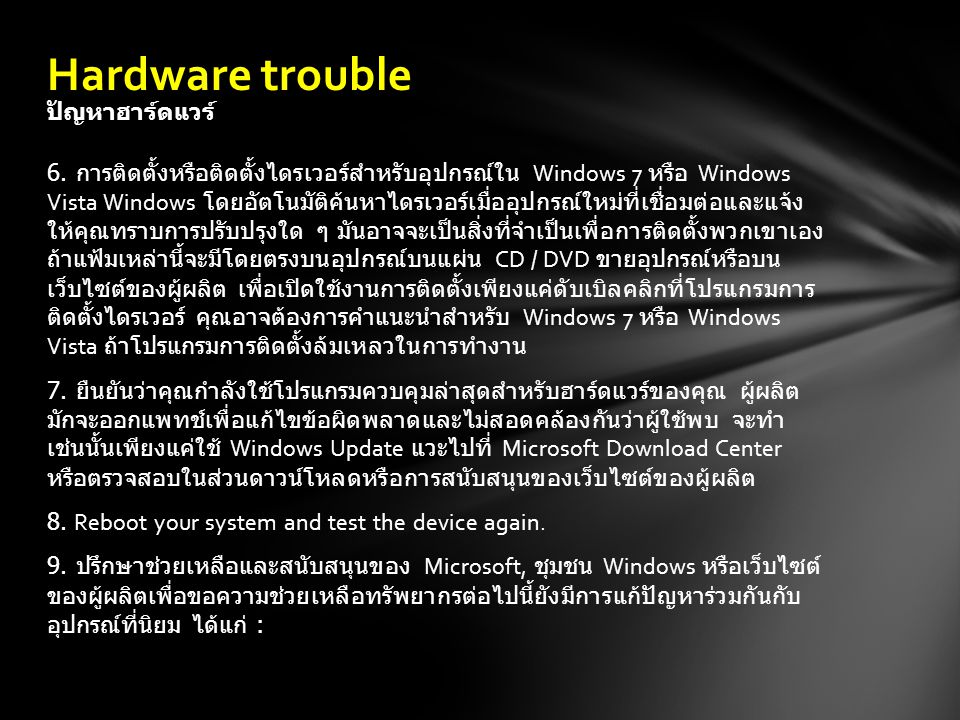 6. การติดตั้งหรือติดตั้งไดรเวอร์สำหรับอุปกรณ์ใน Windows 7 หรือ Windows Vista Windows โดยอัตโนมัติค้นหาไดรเวอร์เมื่ออุปกรณ์ใหม่ที่เชื่อมต่อและแจ้ง ให้ค