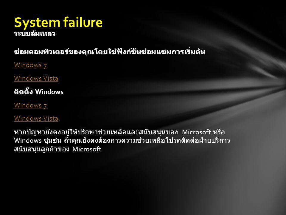 ซ่อมคอมพิวเตอร์ของคุณโดยใช้ฟังก์ชันซ่อมแซมการเริ่มต้น Windows 7 Windows Vista ติดตั้ง Windows Windows 7 Windows Vista หากปัญหายังคงอยู่ให้ปรึกษาช่วยเห