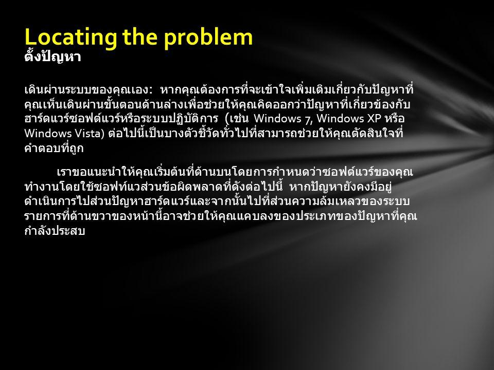เดินผ่านระบบของคุณเอง : หากคุณต้องการที่จะเข้าใจเพิ่มเติมเกี่ยวกับปัญหาที่ คุณเห็นเดินผ่านขั้นตอนด้านล่างเพื่อช่วยให้คุณคิดออกว่าปัญหาที่เกี่ยวข้องกับ