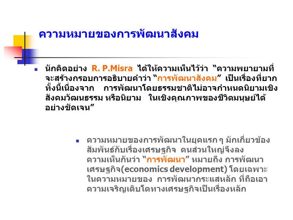 ความหมายของการพัฒนาสังคม นักคิดอย่าง R.