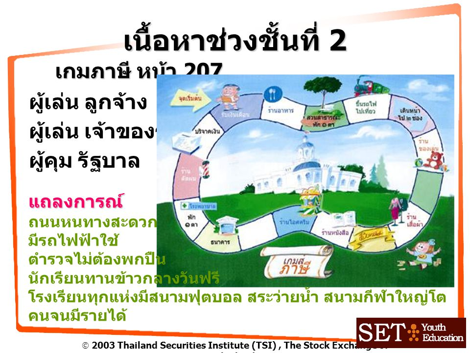 2003 Thailand Securities Institute (TSI), The Stock Exchange of Thailand เนื้อหาช่วงชั้นที่ 2 เกมภาษี หน้า 207 ผู้เล่น ลูกจ้าง ผู้เล่น เจ้าของร้าน ผ