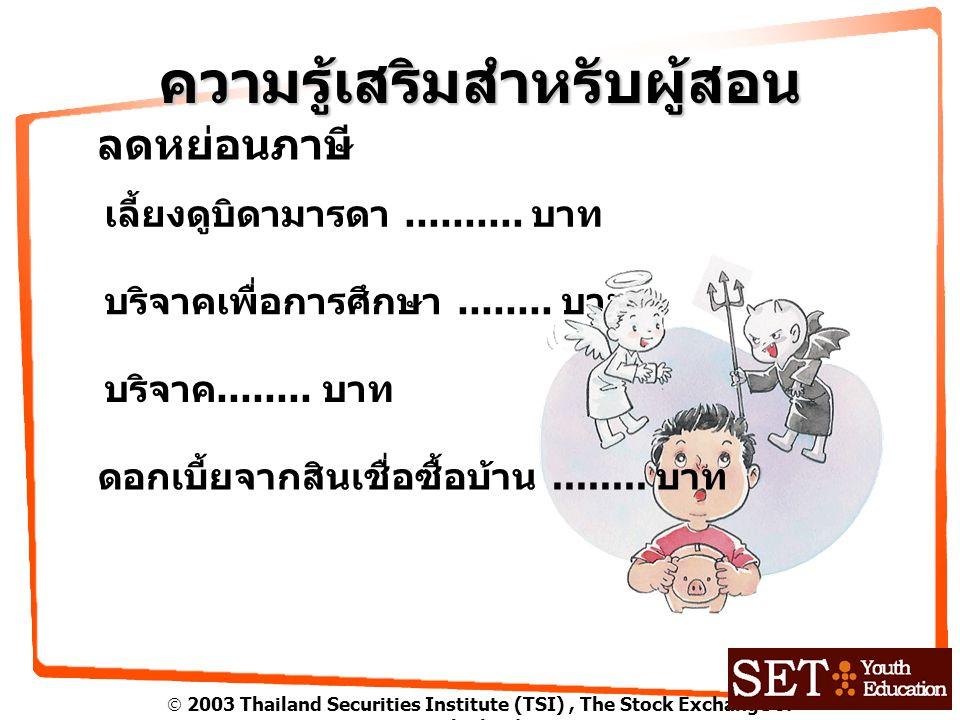  2003 Thailand Securities Institute (TSI), The Stock Exchange of Thailand ความรู้เสริมสำหรับผู้สอน ลดหย่อนภาษี เลี้ยงดูบิดามารดา.......... บาท บริจาค