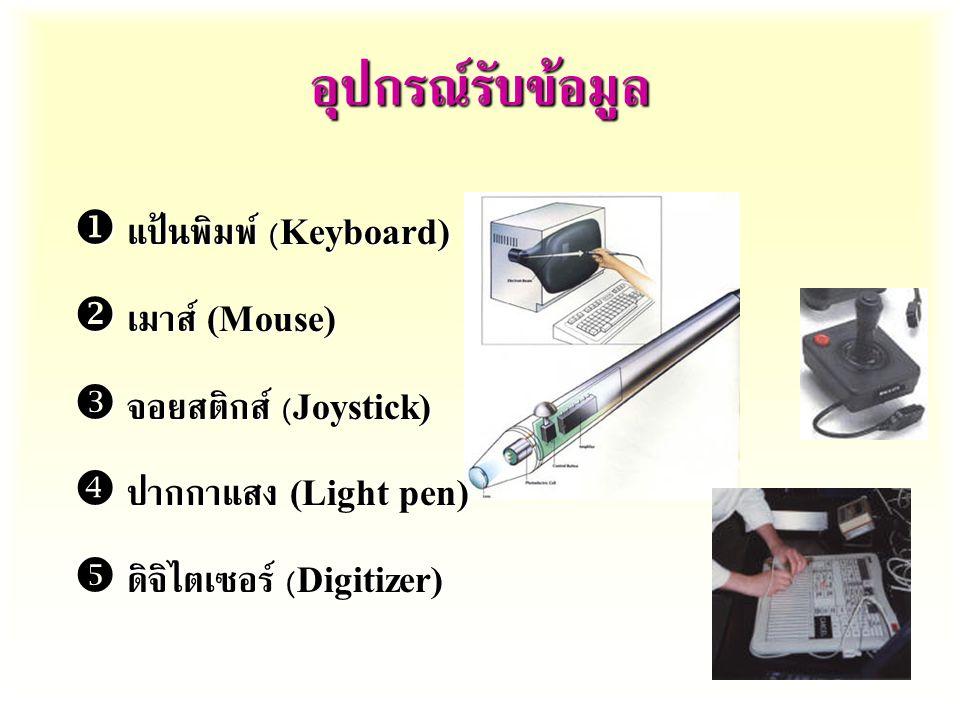 อุปกรณ์รับข้อมูล  แป้นพิมพ์ (Keyboard)  เมาส์ (Mouse)  จอยสติกส์ (Joystick)  ปากกาแสง (Light pen)  ดิจิไตเซอร์ (Digitizer)
