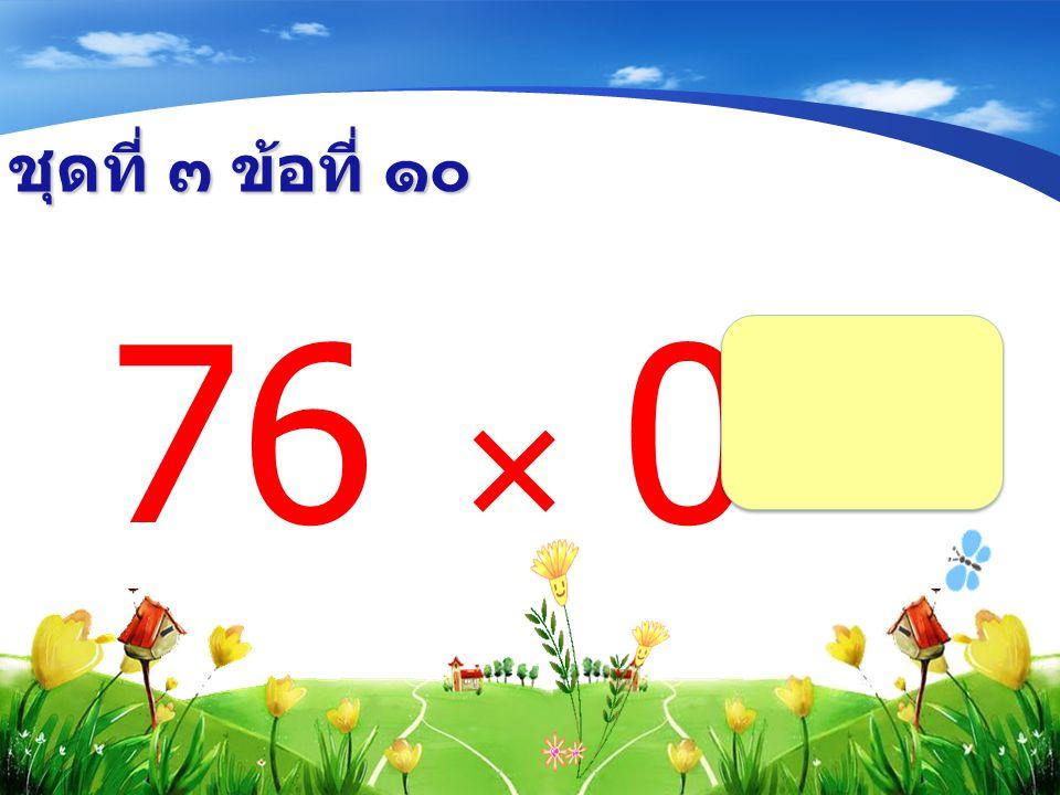 76  0 = ชุดที่ ๓ ข้อที่ ๑๐