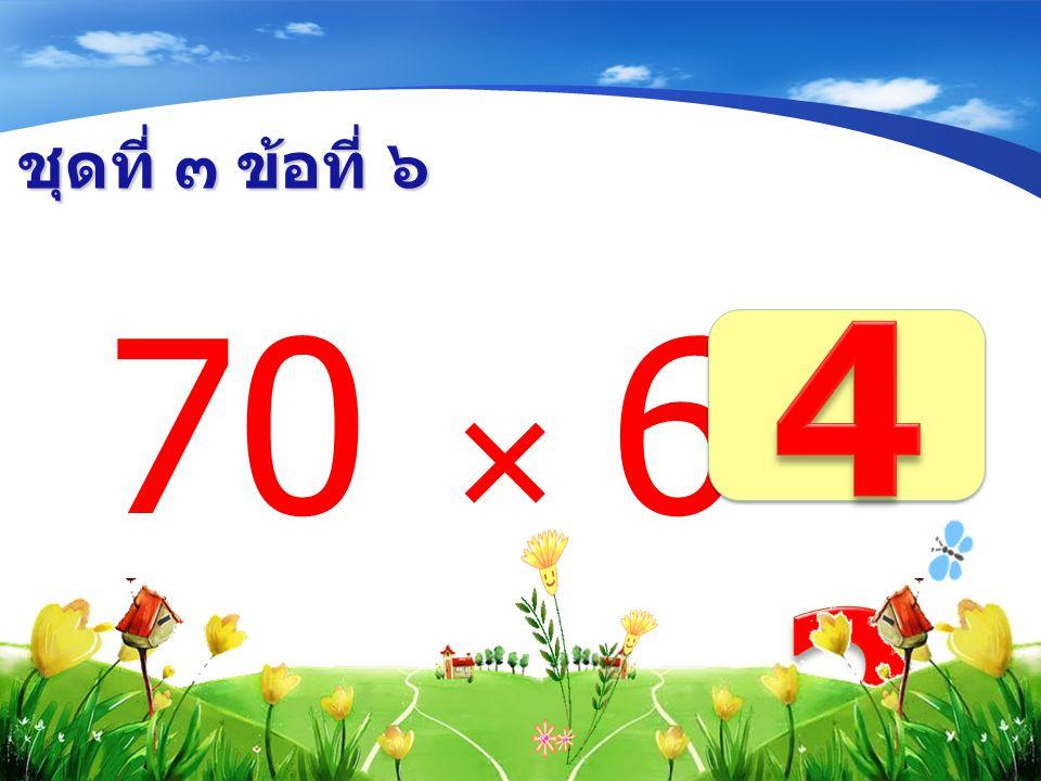 70  6 = ชุดที่ ๓ ข้อที่ ๖