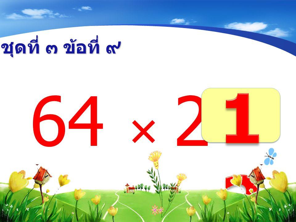 64  2 = ชุดที่ ๓ ข้อที่ ๙