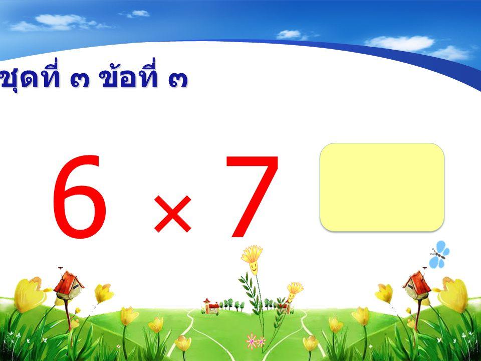 6  7 = ชุดที่ ๓ ข้อที่ ๓