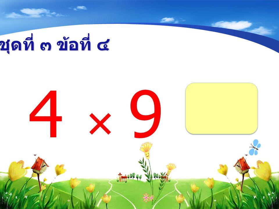 4  9 = ชุดที่ ๓ ข้อที่ ๔