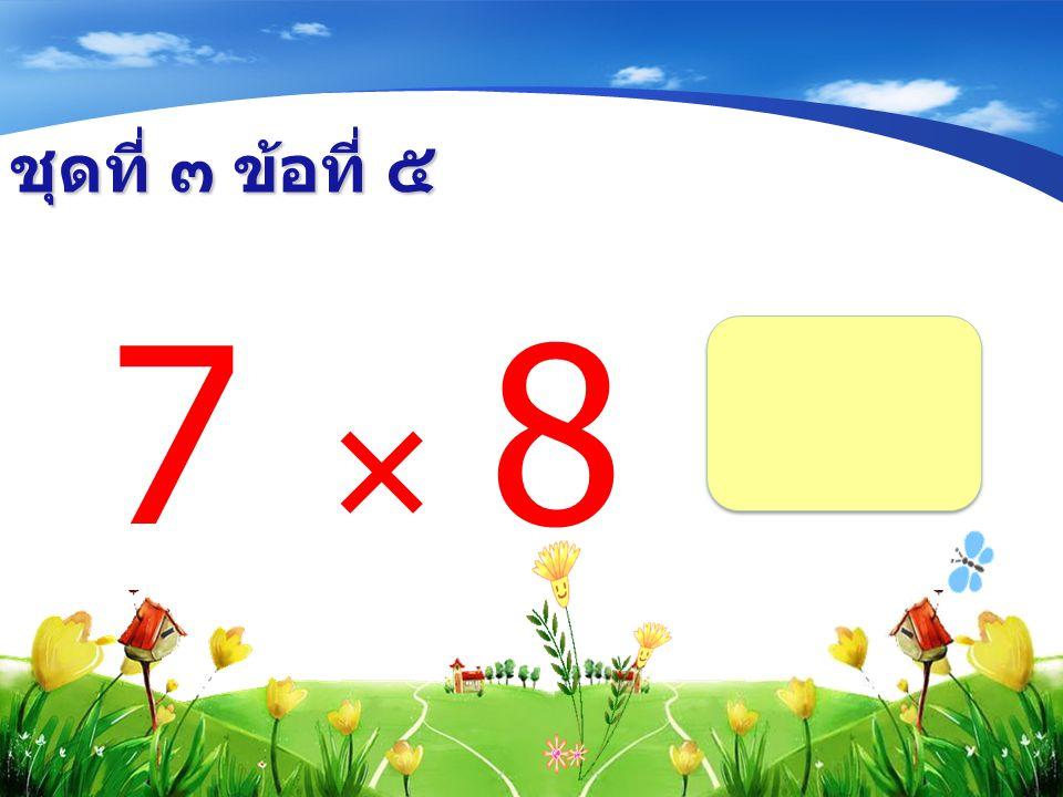 7  8 = ชุดที่ ๓ ข้อที่ ๕