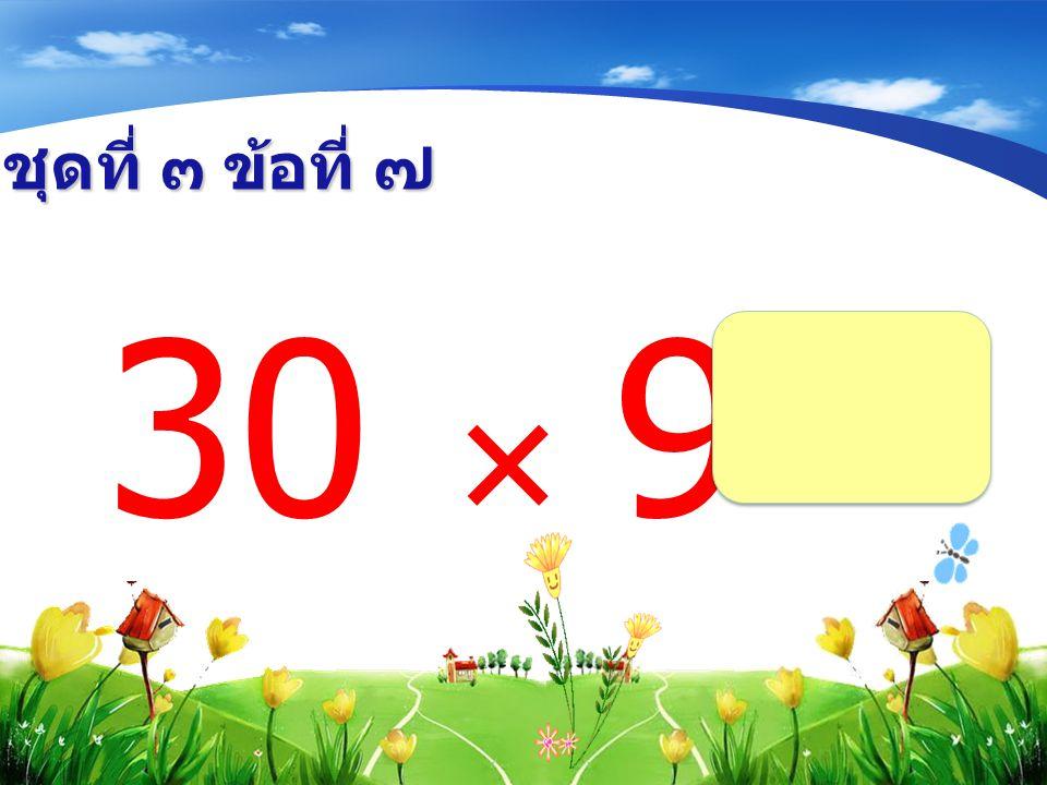 30  9 = ชุดที่ ๓ ข้อที่ ๗